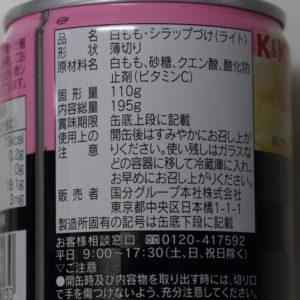 缶詰 注意書き