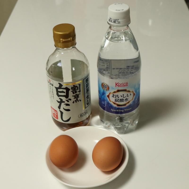だし巻き卵に炭酸水 材料