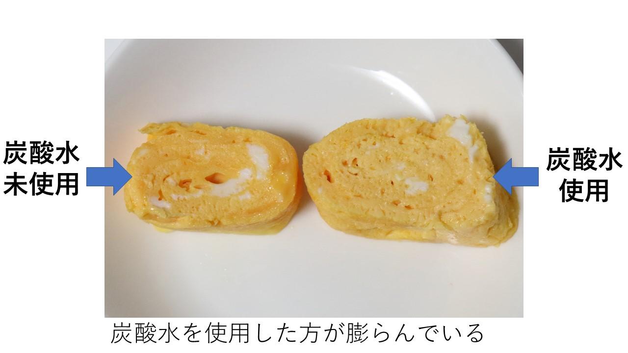 だし巻き卵の比較