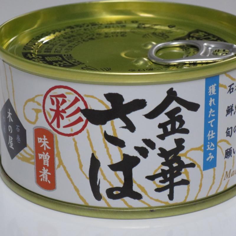 木の屋石巻水産缶詰 金華サバ味噌煮
