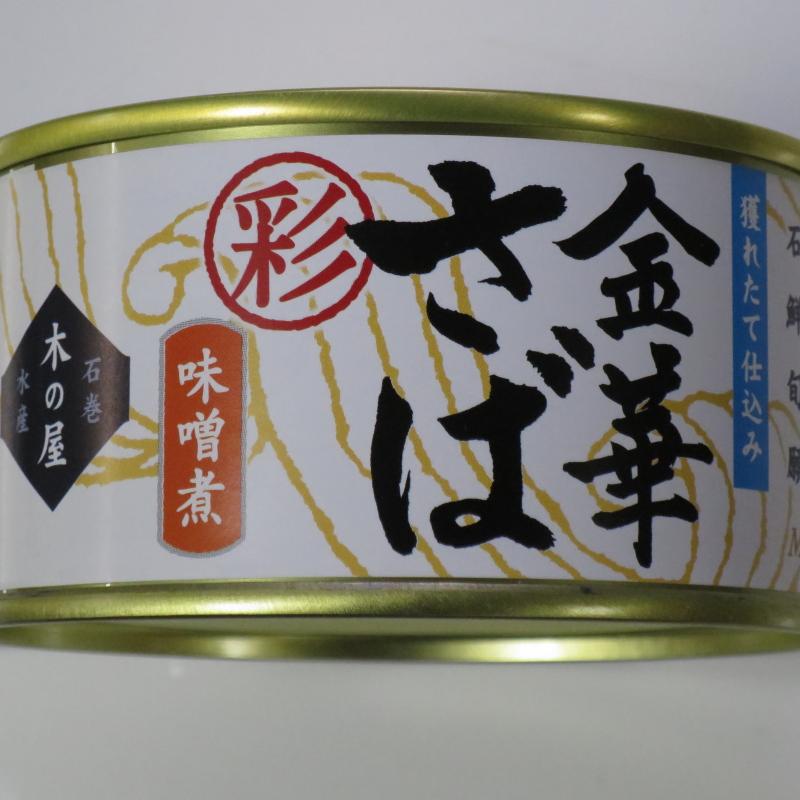 木の屋 金華サバ味噌煮 缶詰正面